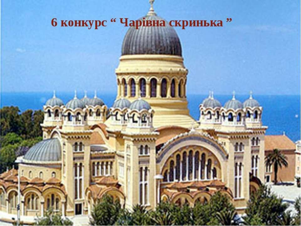 """6 конкурс """" Чарівна скринька """""""