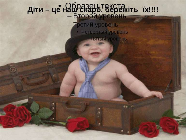 Діти – це наш скарб, бережіть їх!!!!