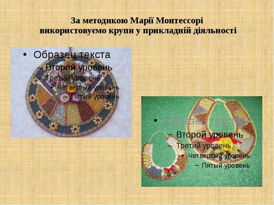 За методикою Марії Монтессорі використовуємо крупи у прикладній діяльності