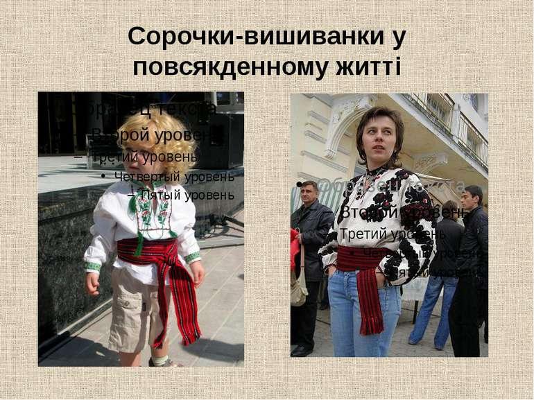 Сорочки-вишиванки у повсякденному житті