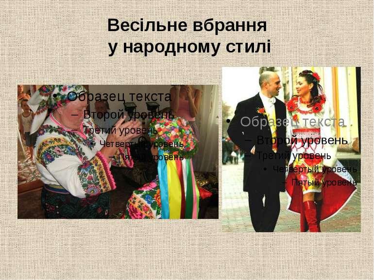 Весільне вбрання у народному стилі