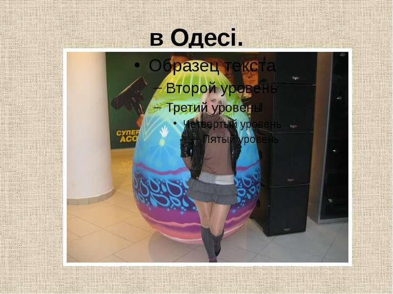в Одесі.