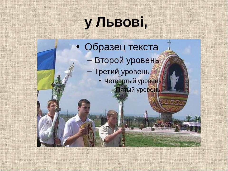 у Львові,