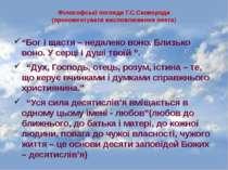 """Філософські погляди Г.С.Сковороди (прокоментувати висловлювання поета) """"Бог і..."""