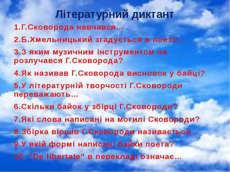 Літературний диктант 1.Г.Сковорода навчався… 2.Б.Хмельницький згадується в по...