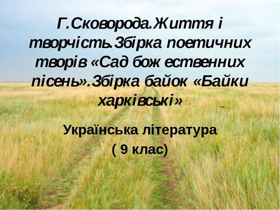 Г.Сковорода.Життя і творчість.Збірка поетичних творів «Сад божественних пісен...