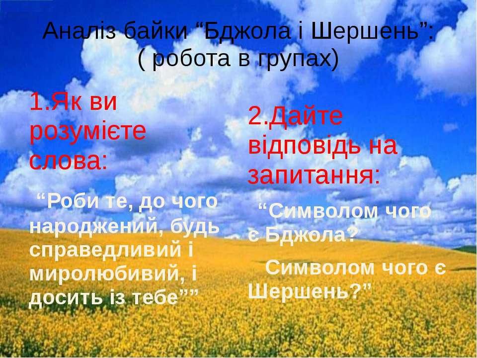 """Аналіз байки """"Бджола і Шершень"""": ( робота в групах) 1.Як ви розумієте слова: ..."""
