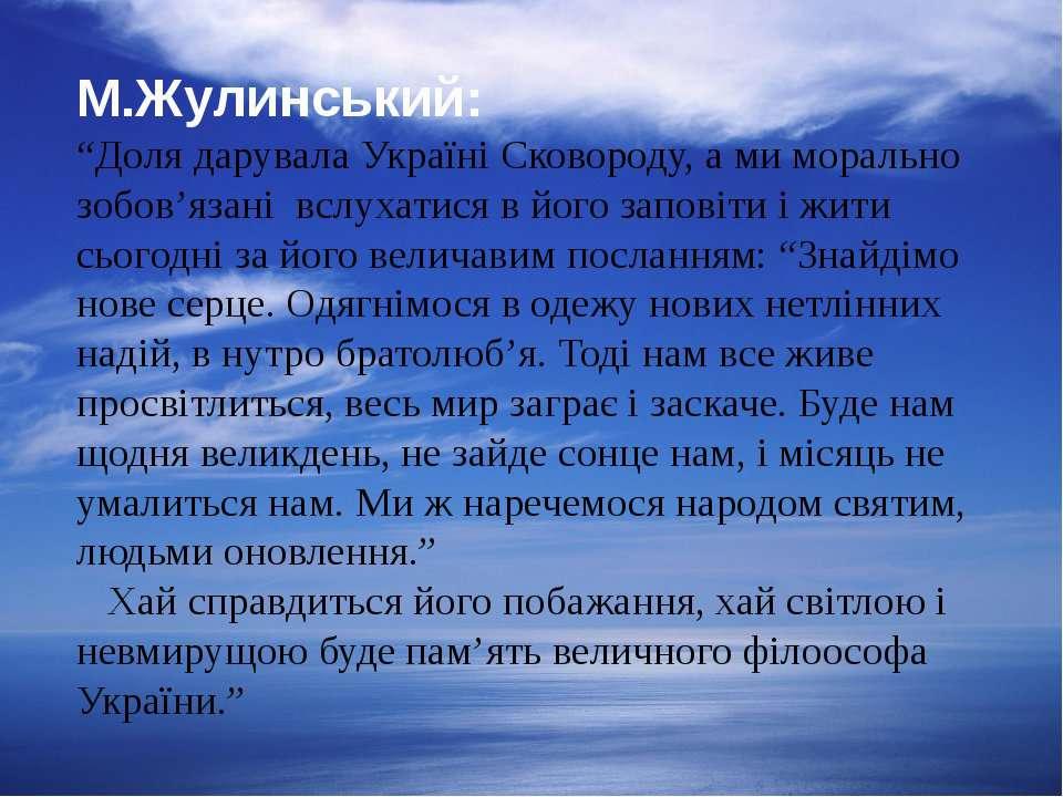 """М.Жулинський: """"Доля дарувала Україні Сковороду, а ми морально зобов'язані всл..."""