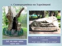 с. Сковородинівка на Харківщині Дуб, під яким любив сидіти поет. Камінь на мо...