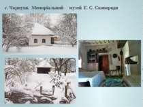 с. Чорнухи. Меморіальний музей Г. С. Сковороди