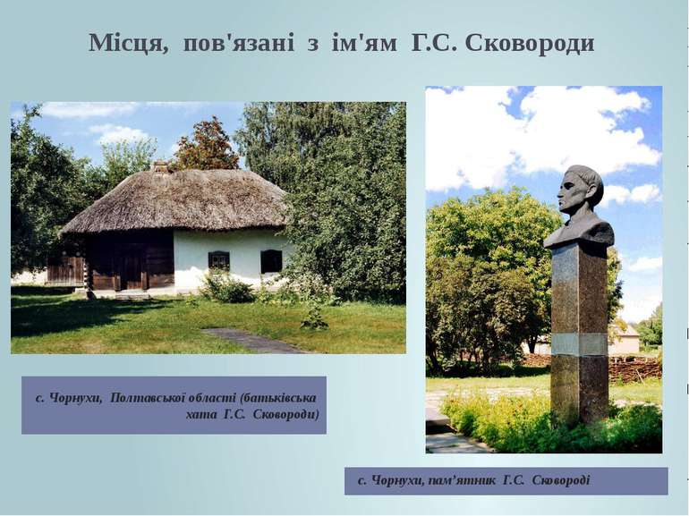 Місця, пов'язані з ім'ям Г.С. Сковороди с. Чорнухи, пам'ятник Г.С. Сковороді ...