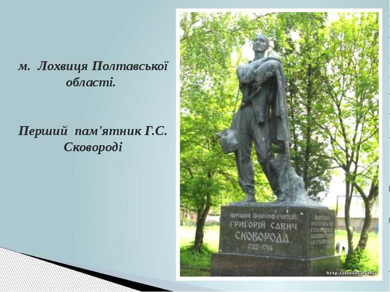м. Лохвиця Полтавської області. Перший пам'ятник Г.С. Сковороді