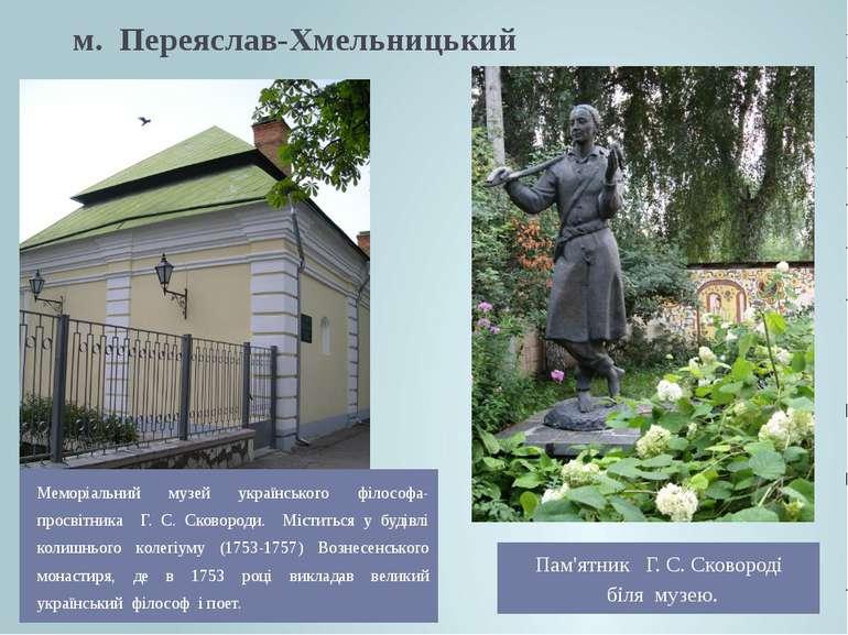 м. Переяслав-Хмельницький Пам'ятник Г. С. Сковороді біля музею. Меморіальний ...