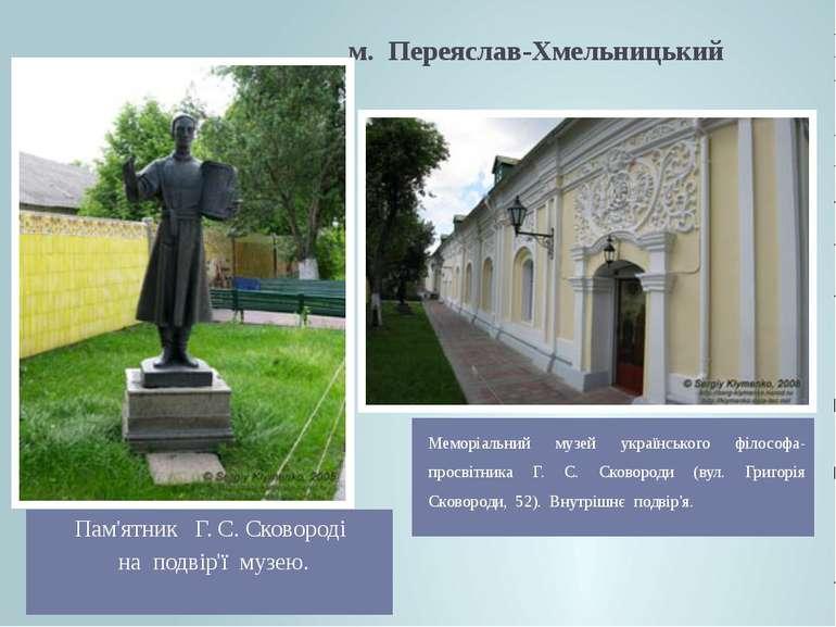 м. Переяслав-Хмельницький Пам'ятник Г. С. Сковороді на подвір'ї музею. Меморі...