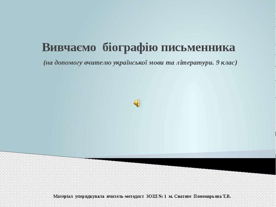 Вивчаємо біографію письменника (на допомогу вчителю української мови та літер...