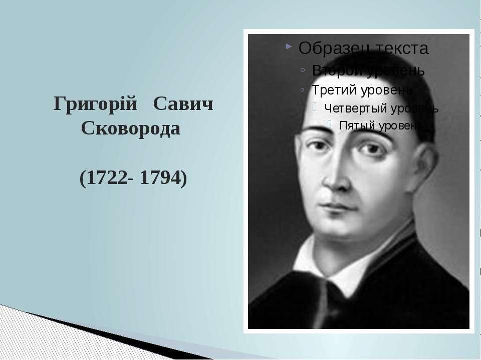 Григорій Савич Сковорода (1722- 1794)