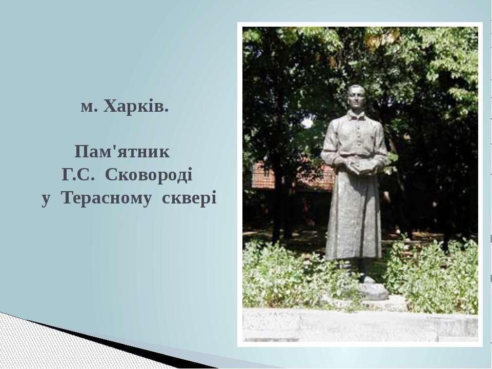 м. Харків. Пам'ятник Г.С. Сковороді у Терасному сквері