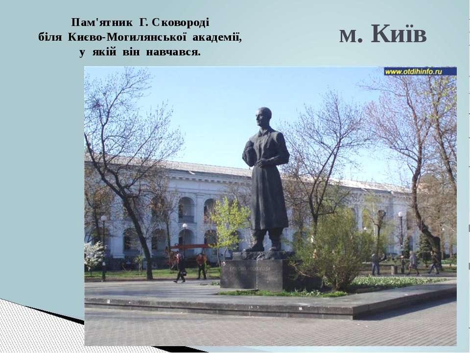 Пам'ятник Г. Сковороді біля Києво-Могилянської академії, у якій він навчався....
