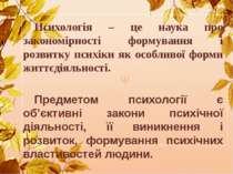 Ψ Психологія – це наука про закономірності формування і розвитку психіки як о...