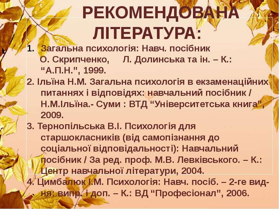 Ψ РЕКОМЕНДОВАНА ЛІТЕРАТУРА: Загальна психологія: Навч. посібник О. Скрипченко...