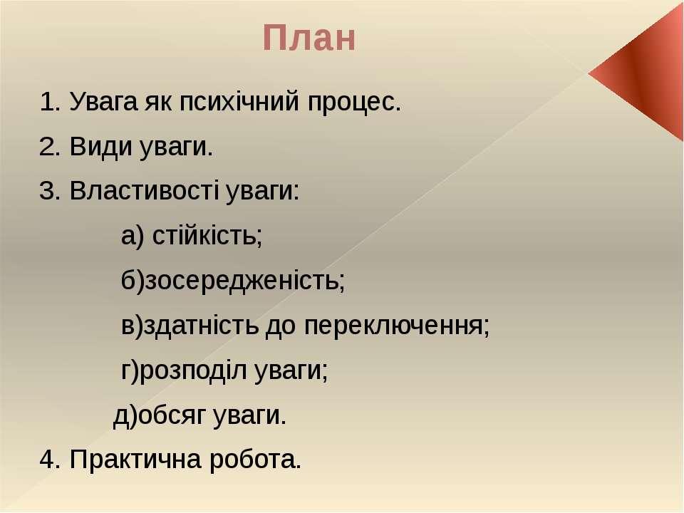 План 1. Увага як психічний процес. 2. Види уваги. 3. Властивості уваги: а) ст...