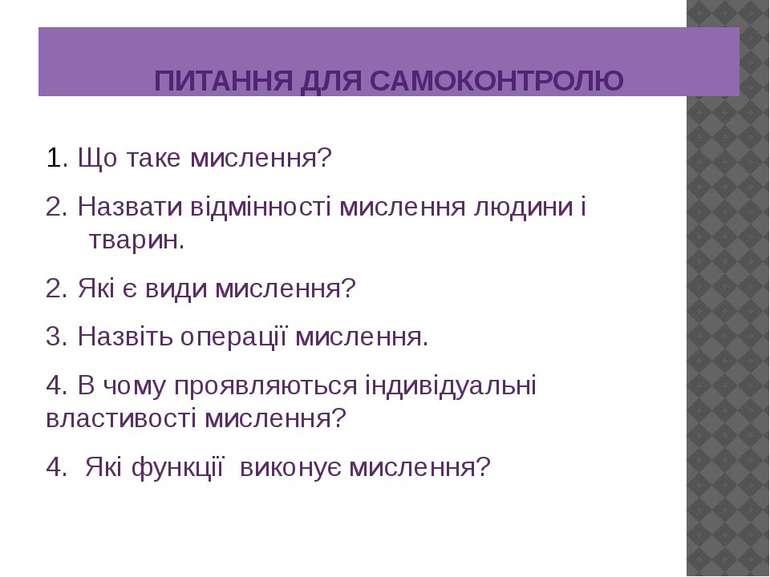 ПИТАННЯ ДЛЯ САМОКОНТРОЛЮ 1. Що таке мислення? 2. Назвати відмінності мислення...