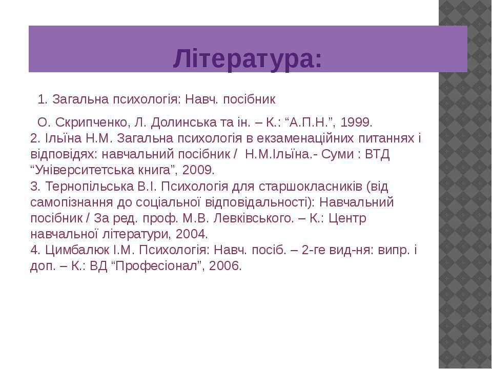 Література: 1. Загальна психологія: Навч. посібник О. Скрипченко, Л. Долинськ...