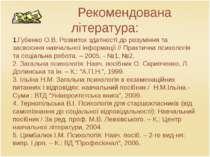 Рекомендована література: Губенко О.В. Розвиток здатності до розуміння та зас...