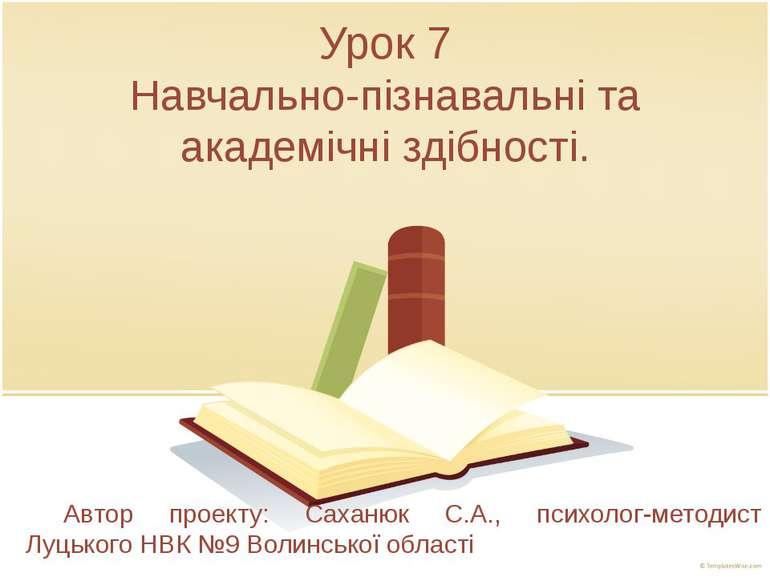 Урок 7 Навчально-пізнавальні та академічні здібності. Автор проекту: Саханюк ...