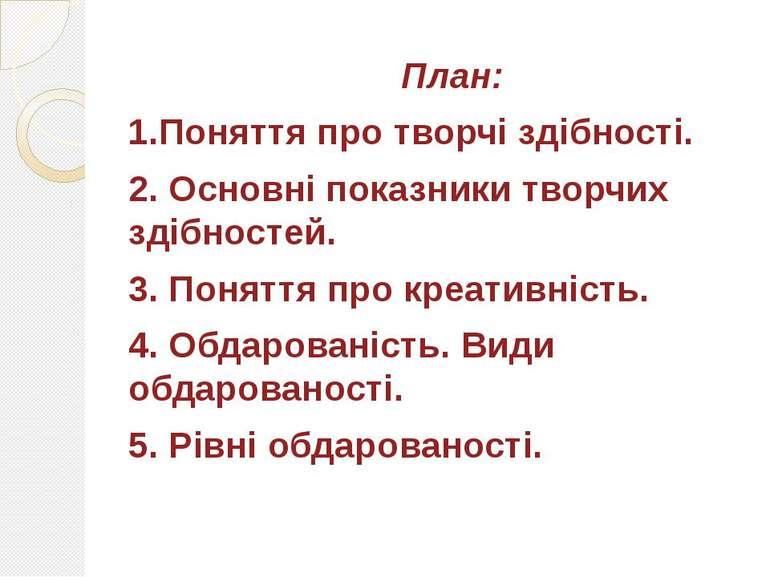План: 1.Поняття про творчі здібності. 2. Основні показники творчих здібностей...