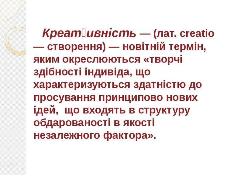 Креат ивність — (лат. creatio — створення) — новітній термін, яким окреслюють...