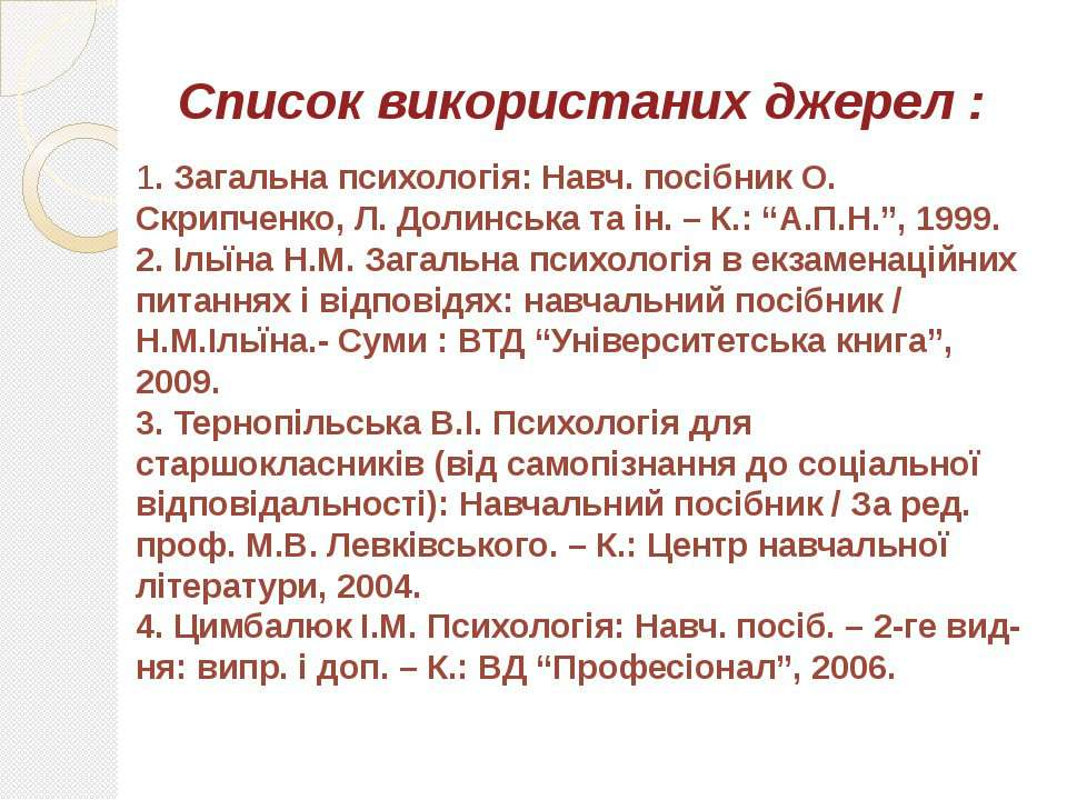 Список використаних джерел : 1. Загальна психологія: Навч. посібник О. Скрипч...