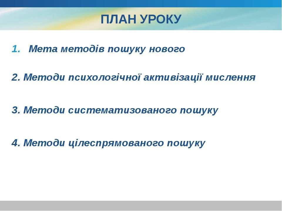 www.themegallery.com Company Logo ПЛАН УРОКУ Мета методів пошуку нового 2. Ме...
