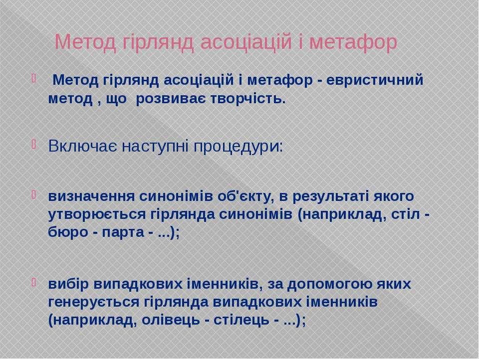 Метод гірлянд асоціацій і метафор Метод гірлянд асоціацій і метафор - еврист...