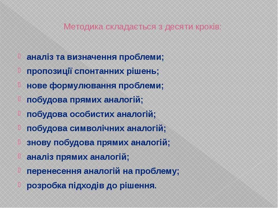 Методика складається з десяти кроків: аналіз та визначення проблеми; пропозиц...