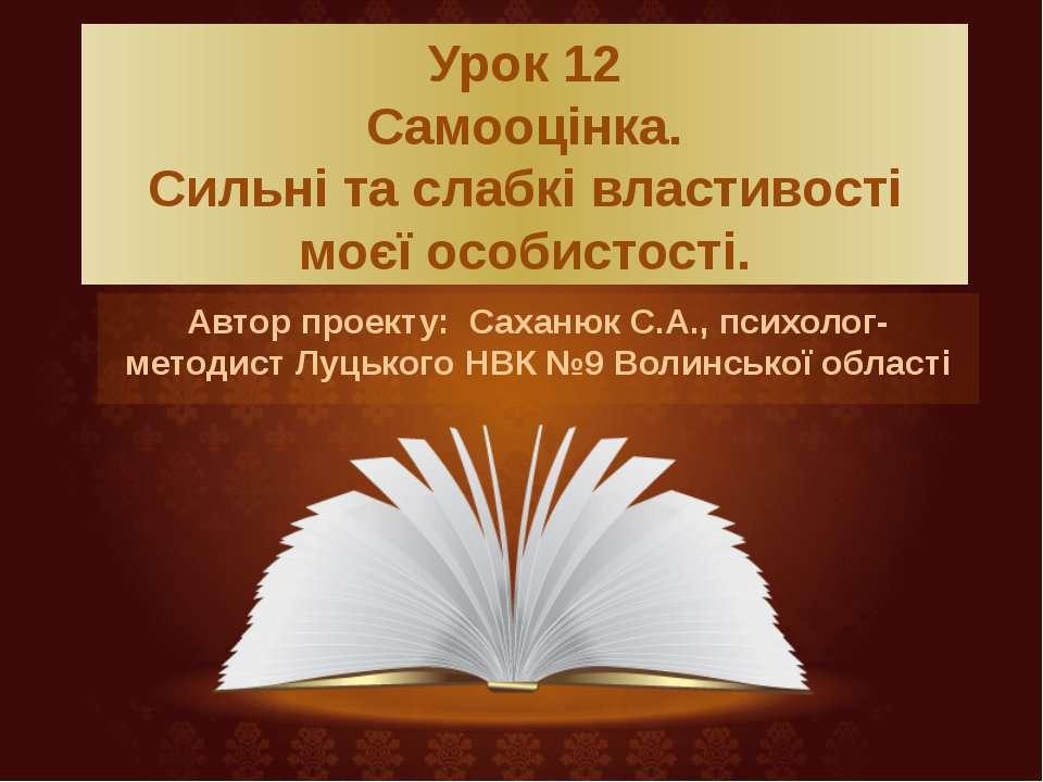 Урок 12 Самооцінка. Сильні та слабкі властивості моєї особистості. Автор прое...