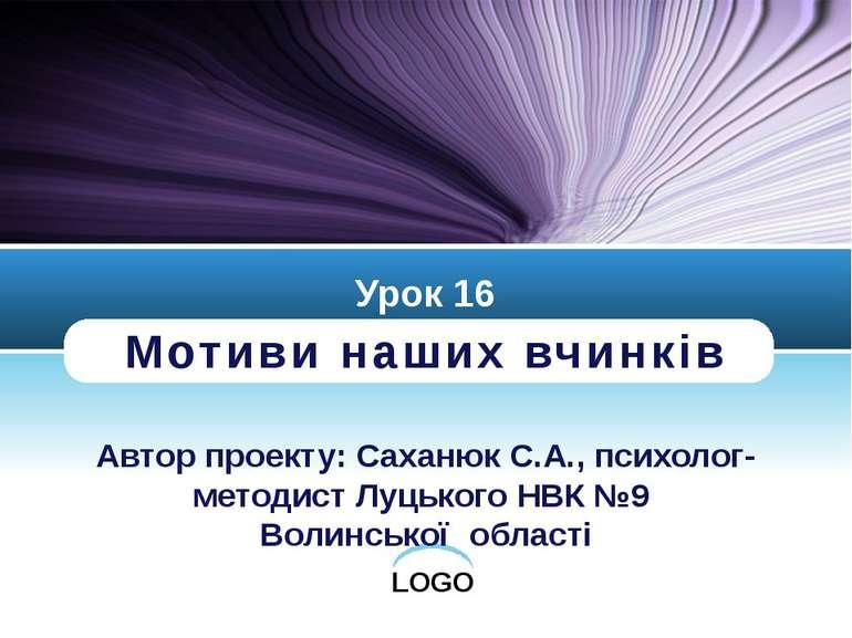 Мотиви наших вчинків Автор проекту: Саханюк С.А., психолог-методист Луцького ...