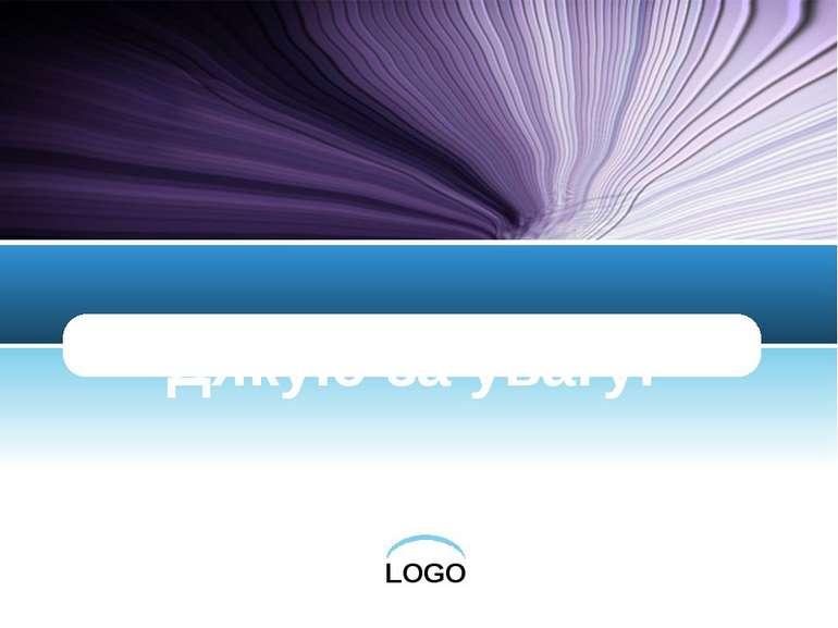 Дякую за увагу! www.themegallery.com LOGO LOGO