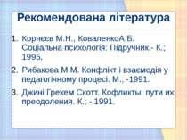 Рекомендована література Корнєєв М.Н., КоваленкоА.Б. Соціальна психологія: Пі...