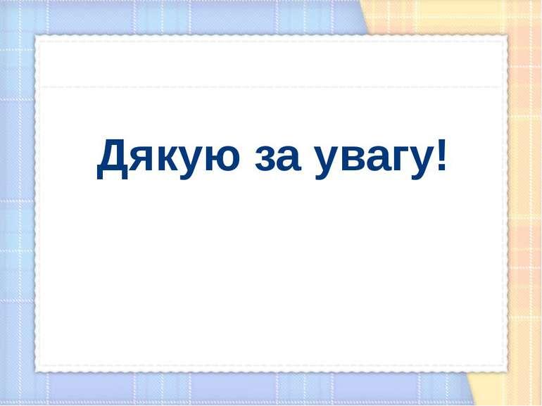 Дякую за увагу!