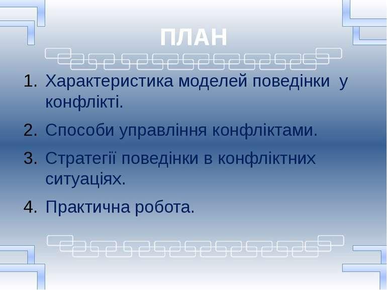 ПЛАН Характеристика моделей поведінки у конфлікті. Способи управління конфлік...