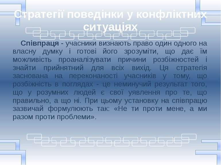 Стратегії поведінки у конфліктних ситуаціях Співпраця - учасники визнають пра...