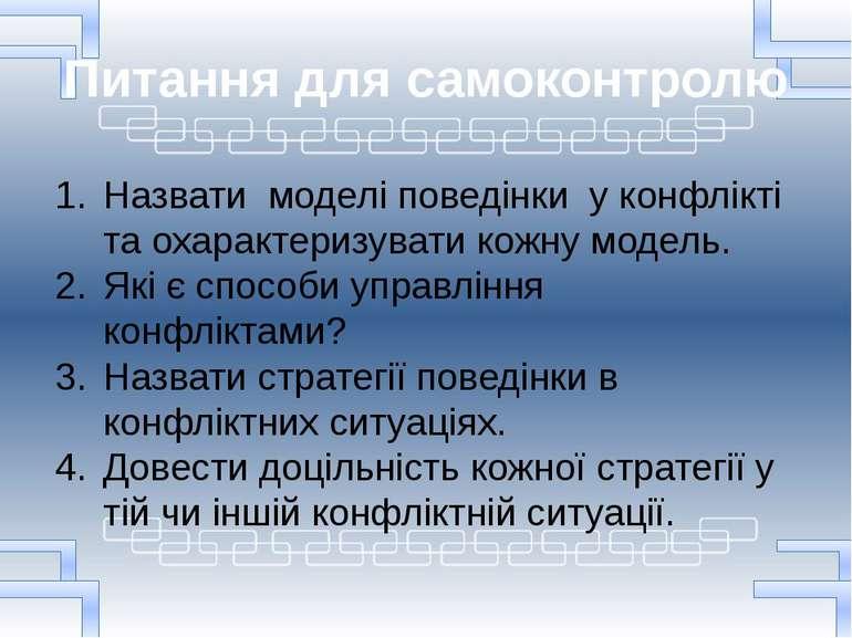 Питання для самоконтролю Назвати моделі поведінки у конфлікті та охарактеризу...