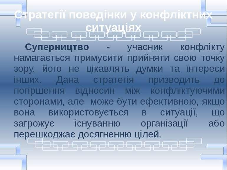 Стратегії поведінки у конфліктних ситуаціях Суперництво - учасник конфлікту н...