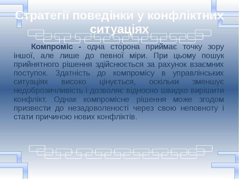 Стратегії поведінки у конфліктних ситуаціях Компроміс - одна сторона приймає ...