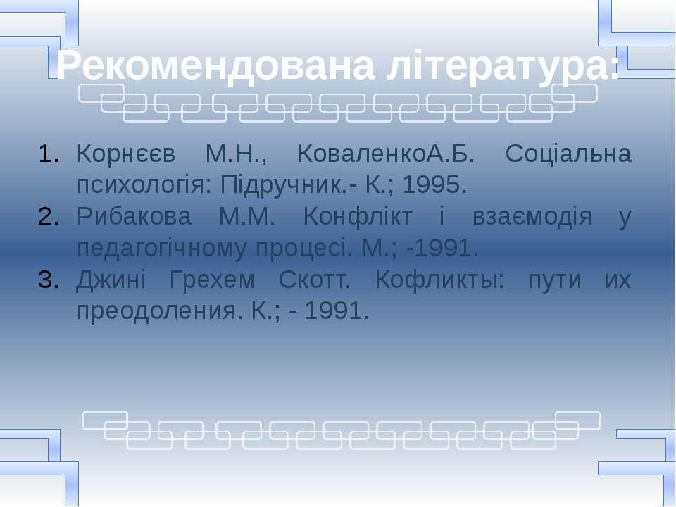 Рекомендована література: Корнєєв М.Н., КоваленкоА.Б. Соціальна психологія: П...