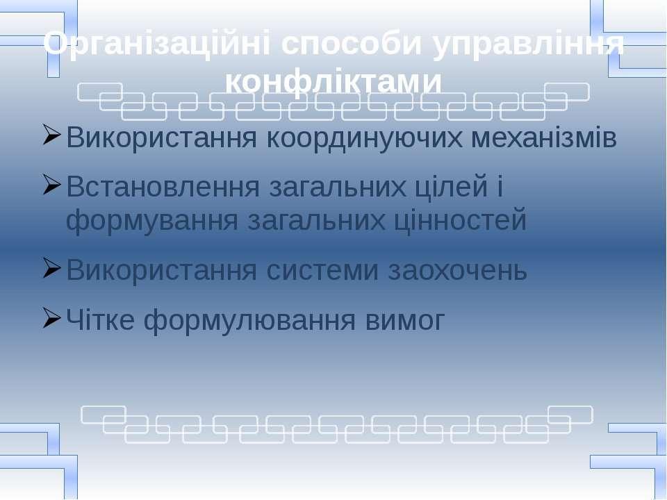 Організаційні способи управління конфліктами Використання координуючих механі...