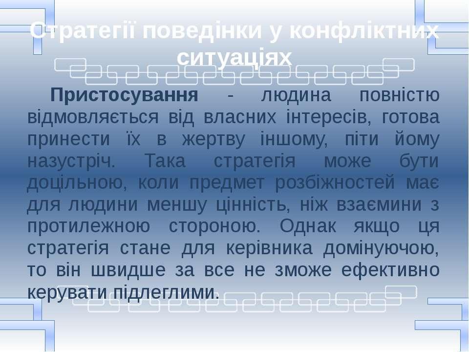 Стратегії поведінки у конфліктних ситуаціях Пристосування - людина повністю в...