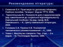 Рекомендована література: Скаженик Е.Н. Практикум по деловому общению: Учебно...
