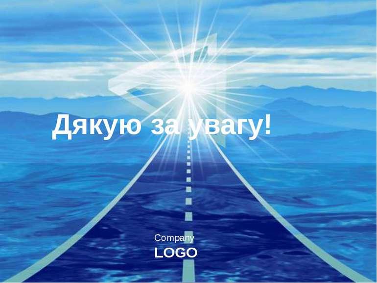 Дякую за увагу! Company LOGO